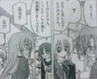 hayate_177_Hayate&Hinagiku&Ayumu&Nagi1