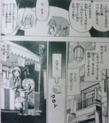 hayate_184_Hayate&Izumi1