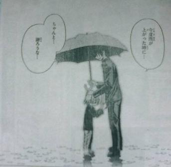 hayate_187_Ayasaki brathers2