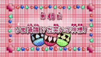anime_Shugo Chara!_46-1