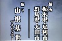 大河ドラマ「太平記」1