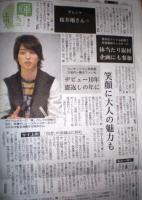 上毛新聞 平成21年5月4日