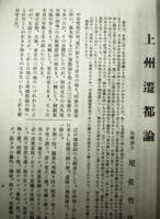 上州遷都論