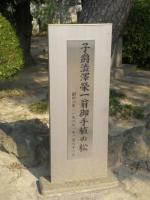 華蔵寺 渋沢栄一
