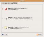 Ubuntu-20080315.png