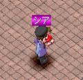 シアちゃん★