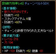 0721que_belt.jpg