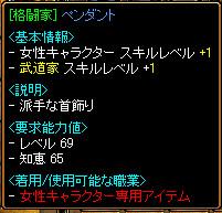 kakutouka_pendant.jpg