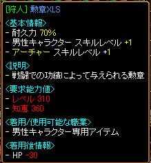 狩人勲章XLS