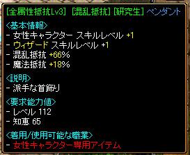 kennkyuusei_pendant.jpg