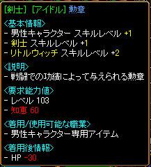 剣士アイドル勲章