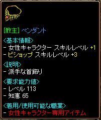 kyousyu_pendant.jpg