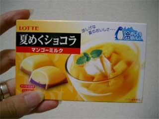 マンゴーショコラ