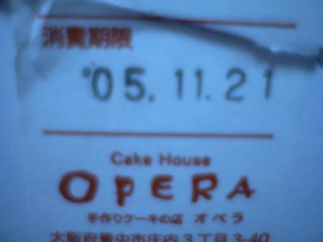 名前がオペラ