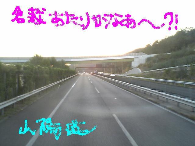 広島まであと少し