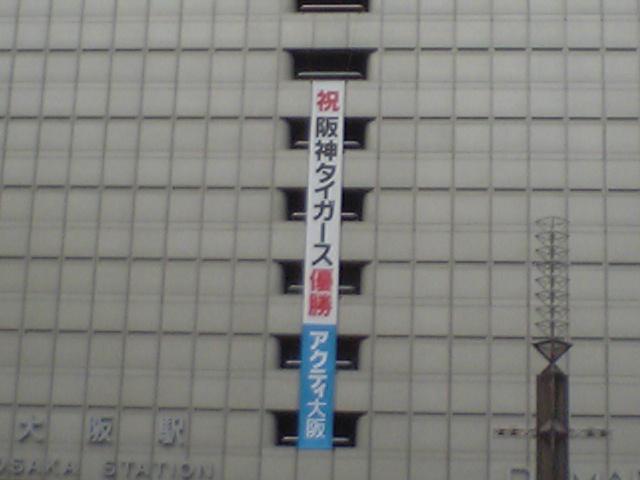 大阪駅ぃ~