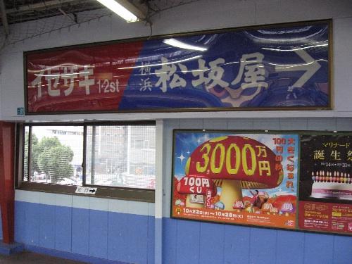 松坂屋 看板 ホーム