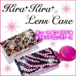 kirakira-lens-case_0.jpg
