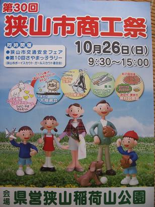 狭山市商工祭2008