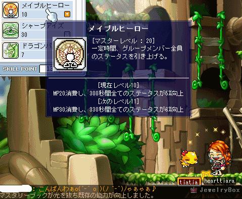 MH成功2