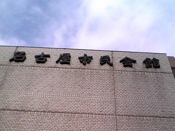 名古屋市民会館。