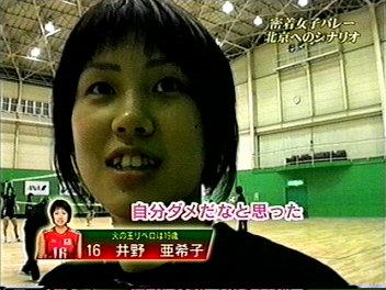 井野選手。