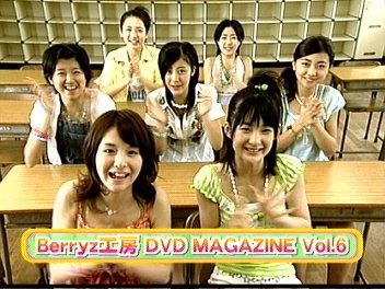 DVDマガジン6。