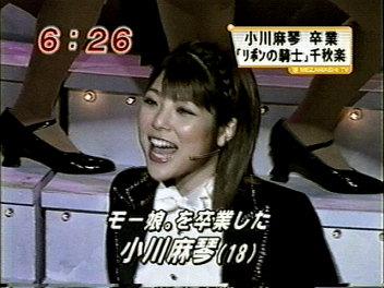 小川麻琴(18)。