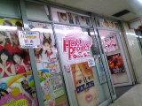 名古屋店。