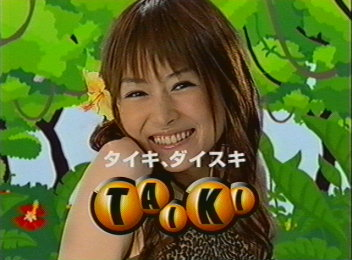 杏TAIKI。
