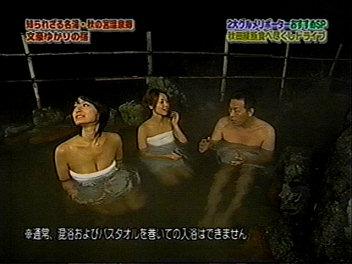 混浴禁止。