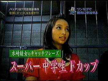 水崎綾女。