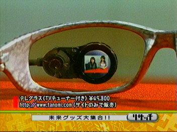 メガネテレビ。