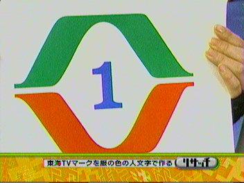 東海TVマーク。