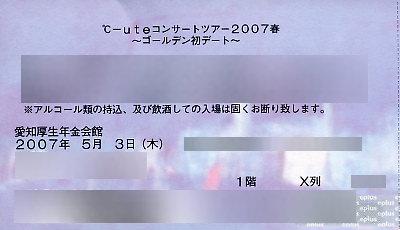 ℃紺チケット。