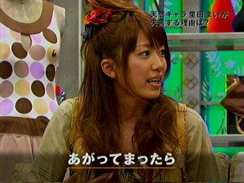 関西弁舞ちゃん。