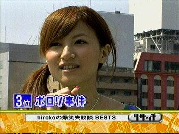 ポロリhiroko。