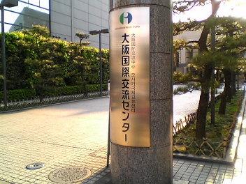 大阪国際交流センター。