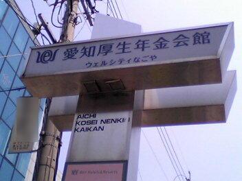厚生年金会館。