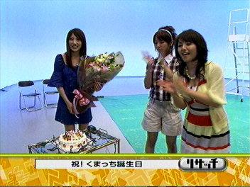 熊田誕生日。