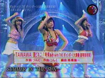 音戦TAWAWA。