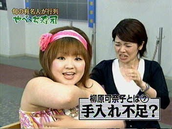 やべっち寿司柳原さん。