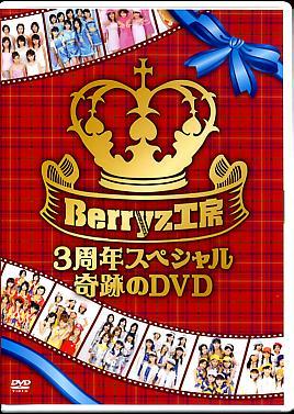 3周年スペシャル奇跡のDVD