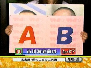 ABクイズ。