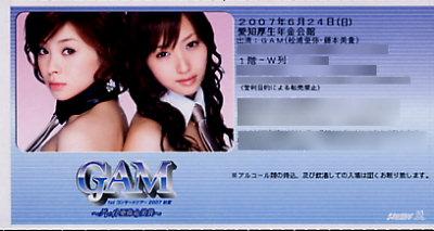 GAMチケット。