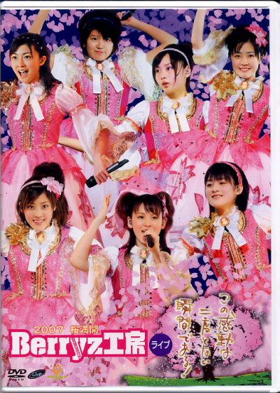 桜満開DVD。