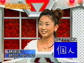 サトダゴン田代さん。