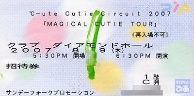 CutieCircuit2007チケット。