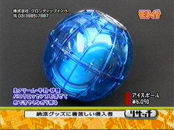 アイスボール。