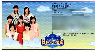 Berryz宮殿チケット。